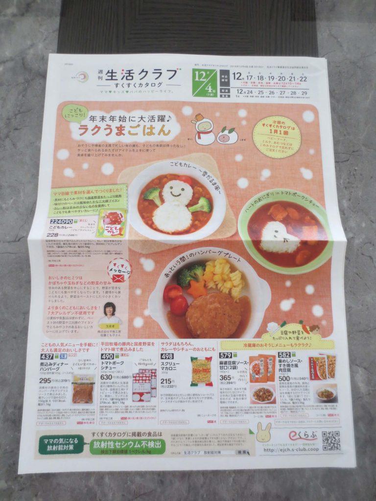 離乳食・ベビーグッズのママ向け野菜宅配比較ランキング55
