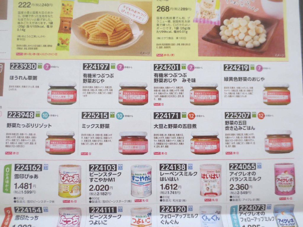 離乳食・ベビーグッズのママ向け野菜宅配比較ランキング56