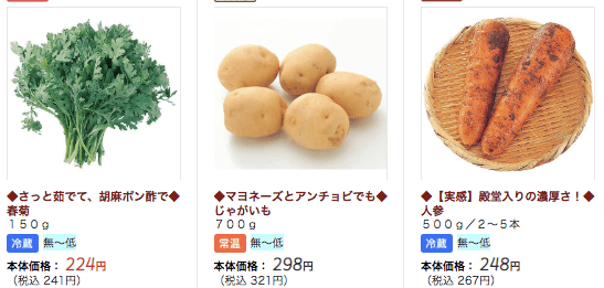 離乳食・ベビーグッズのママ向け野菜宅配比較ランキング48