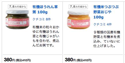 離乳食・ベビーグッズのママ向け野菜宅配比較ランキング7