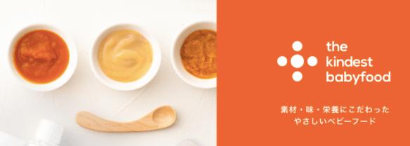 離乳食・ベビーフード・赤ちゃん用品の食材宅配ランキング2
