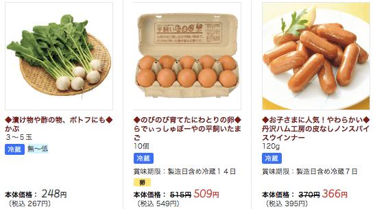 離乳食・ベビーグッズのママ向け野菜宅配比較ランキング49