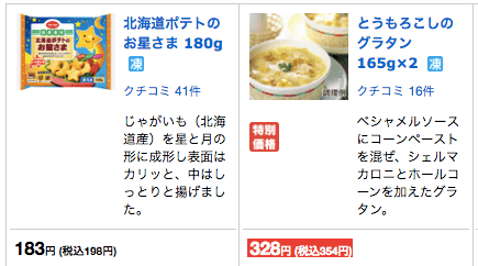 離乳食・ベビーグッズのママ向け野菜宅配比較ランキング12
