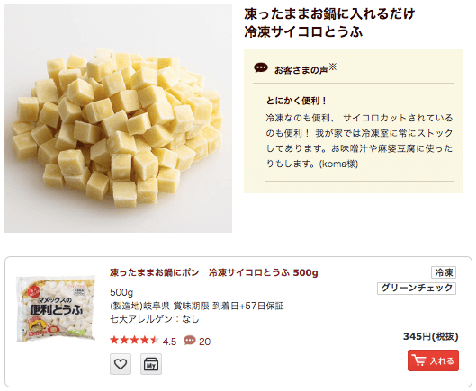 離乳食・ベビーグッズのママ向け野菜宅配比較ランキング34