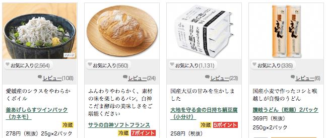 離乳食・ベビーグッズのママ向け野菜宅配比較ランキング41
