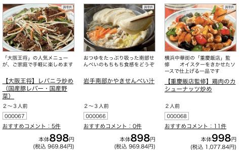 コープデリのミールキットの評判・口コミ高い?値段安い?便利?おすすめ?6