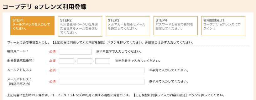 野菜宅配・コープデリの口コミ・評判・体験談34
