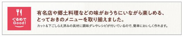 コープデリのミールキットの評判・口コミ高い?値段安い?便利?おすすめ?5