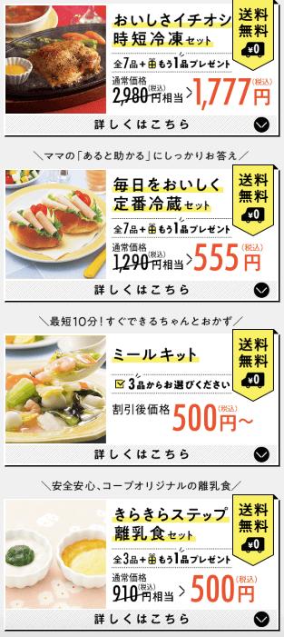野菜宅配・コープデリの口コミ・評判・体験談32