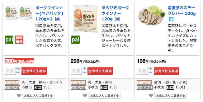 野菜宅配・コープデリとパルシステムの比較。どっちが安い?便利?おすすめ?19