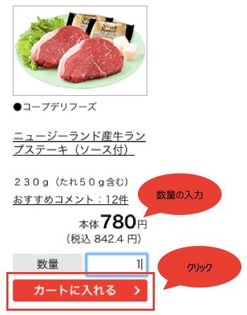 野菜宅配・コープデリの口コミ・評判・体験談25