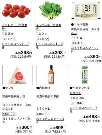 野菜宅配・コープデリとパルシステムの比較。どっちが安い?便利?おすすめ?21