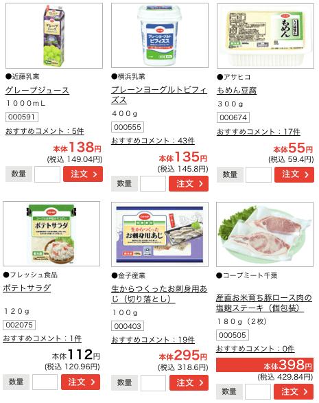 野菜宅配・コープデリの口コミ・評判・体験談18