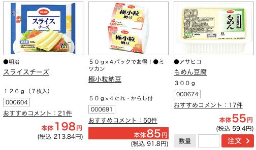 野菜宅配・コープデリの口コミ・評判・体験談19