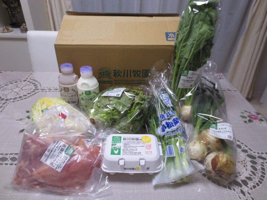 野菜宅配サービス比較ランキング・秋川牧園の口コミ