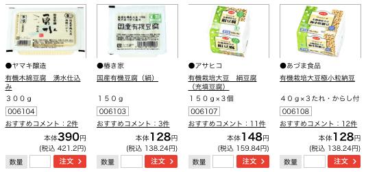 野菜宅配・コープデリの口コミ・評判・体験談5