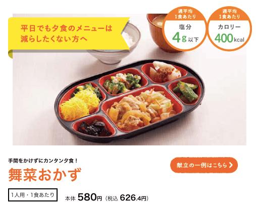野菜宅配・コープデリの口コミ・評判・体験談14