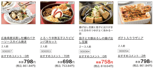 コープデリのミールキットの評判・口コミ高い?値段安い?便利?おすすめ?12