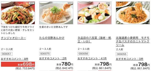コープデリのミールキットの評判・口コミ高い?値段安い?便利?おすすめ?11