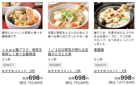 コープデリのミールキットの評判・口コミ高い?値段安い?便利?おすすめ?8