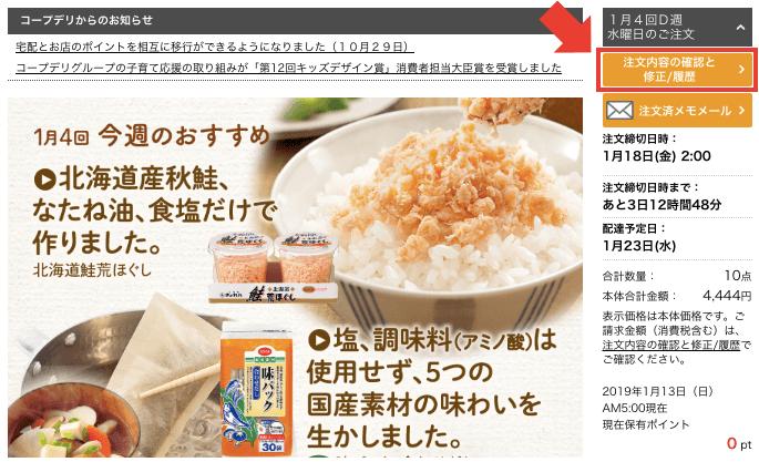 野菜宅配・コープデリの口コミ・評判・体験談26