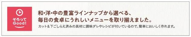 コープデリのミールキットの評判・口コミ高い?値段安い?便利?おすすめ?9