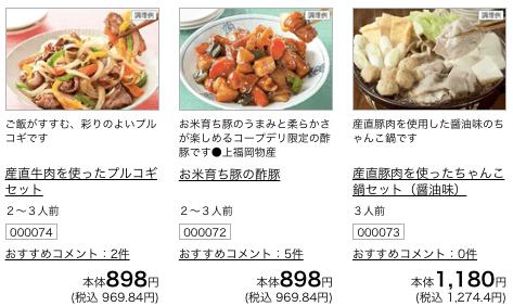 コープデリのミールキットの評判・口コミ高い?値段安い?便利?おすすめ?14