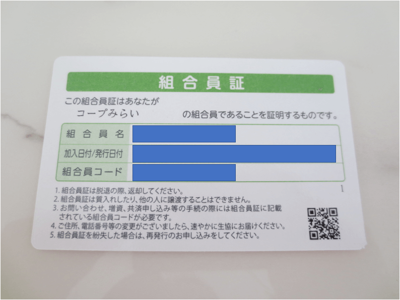 野菜宅配・コープデリの口コミ・評判・体験談33