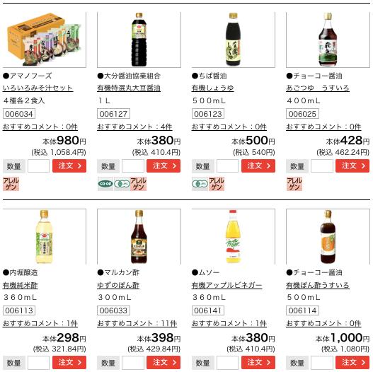 野菜宅配・コープデリの口コミ・評判・体験談6