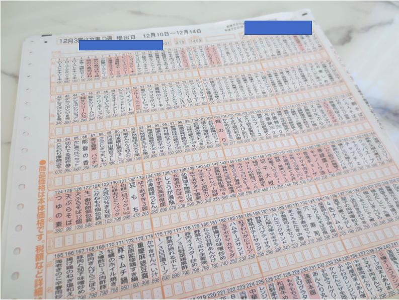 コープデリの資料請求・口コミと評判35