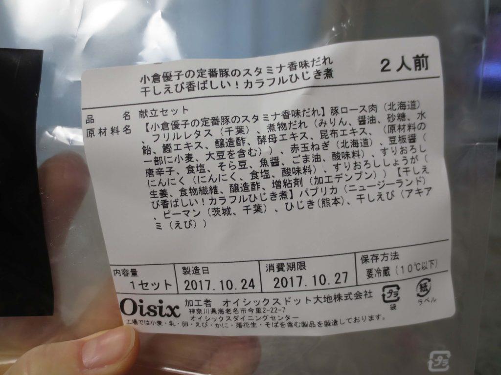 コープデリのミールキットの評判・口コミ高い?値段安い?便利?おすすめ?35