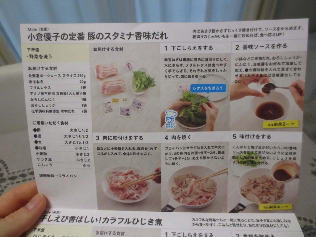 コープデリのミールキットの評判・口コミ高い?値段安い?便利?おすすめ?3