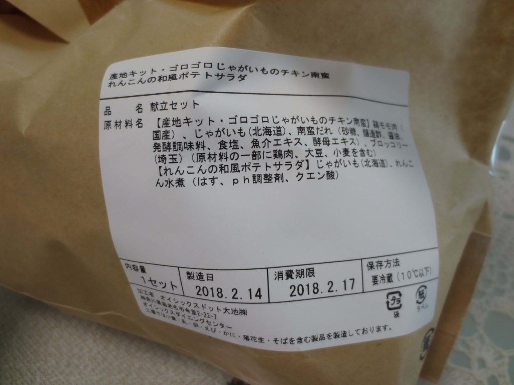 コープデリのミールキットの評判・口コミ高い?値段安い?便利?おすすめ?36
