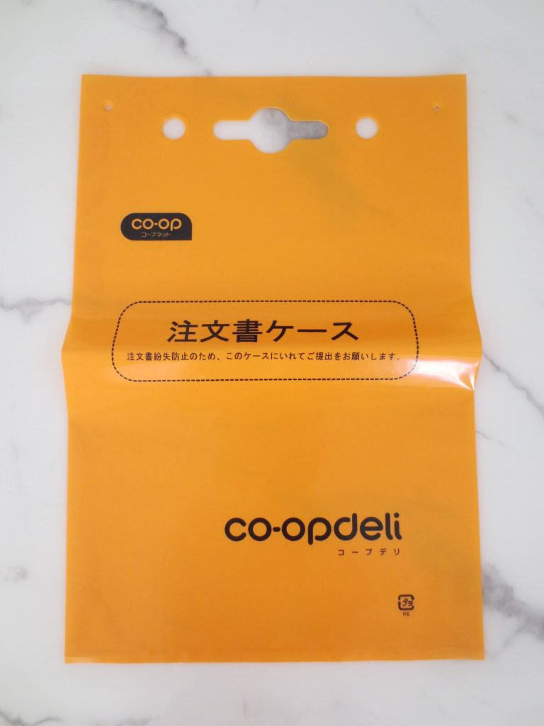 コープデリの資料請求・口コミと評判4
