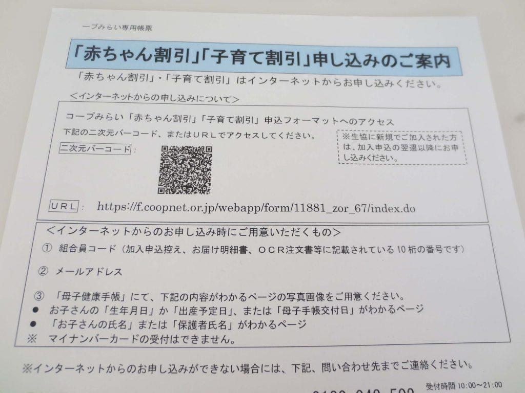 コープデリの資料請求・口コミと評判5