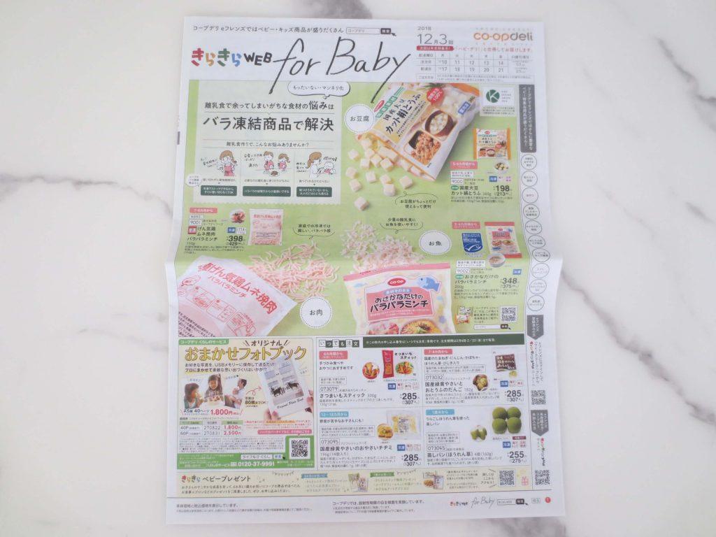 野菜宅配・コープデリの口コミ・評判・体験談11