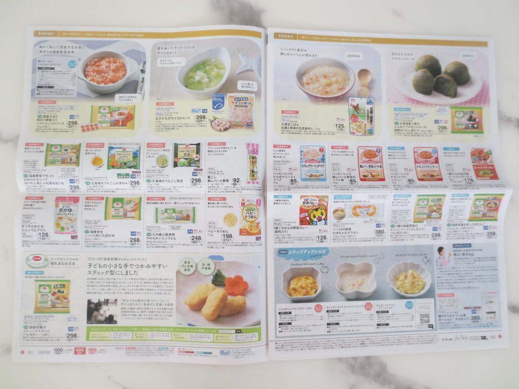 野菜宅配・コープデリの口コミ・評判・体験談12