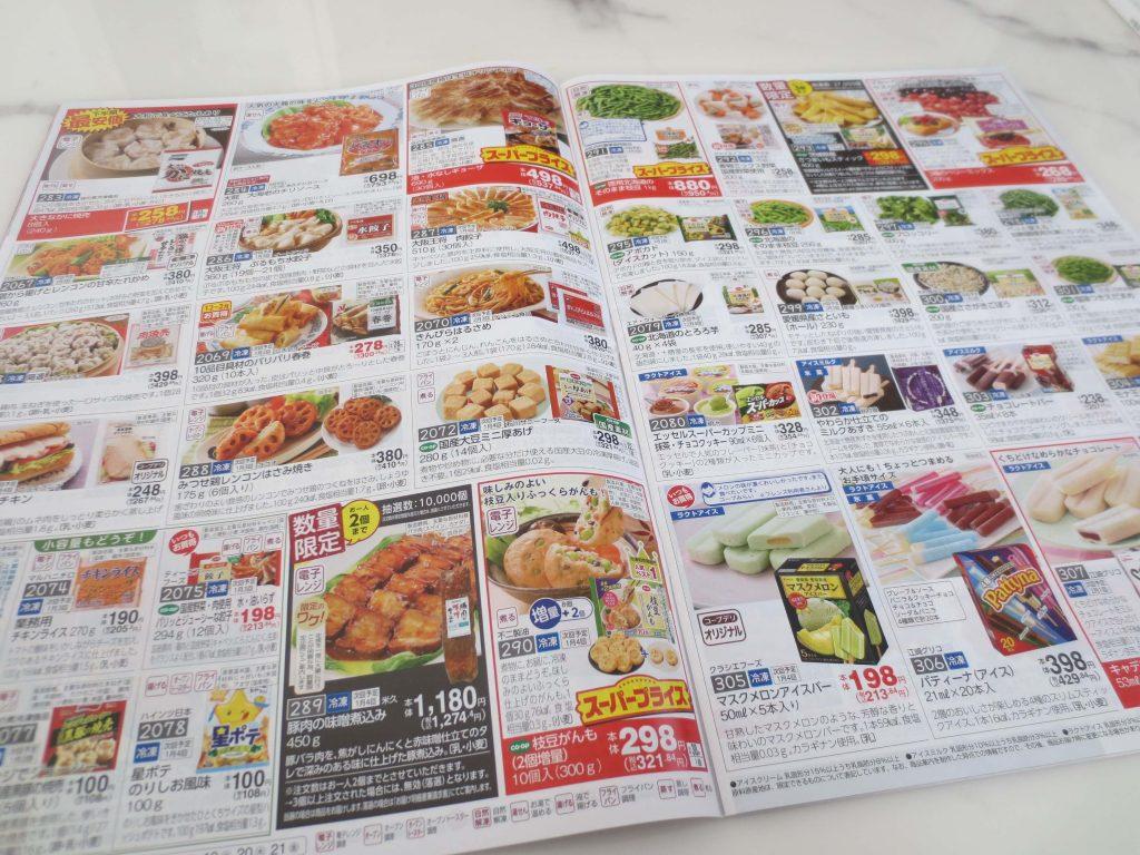 野菜宅配・コープデリとパルシステムの比較。どっちが安い?便利?おすすめ?3