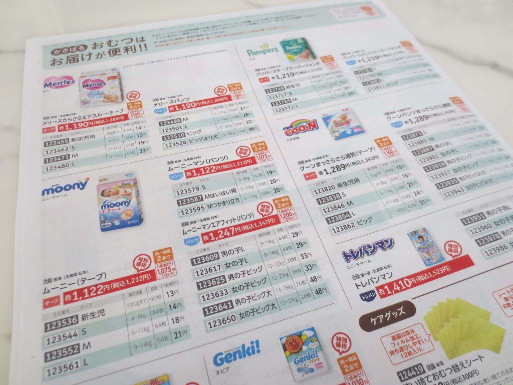 野菜宅配・コープデリとパルシステムの比較。どっちが安い?便利?おすすめ?7