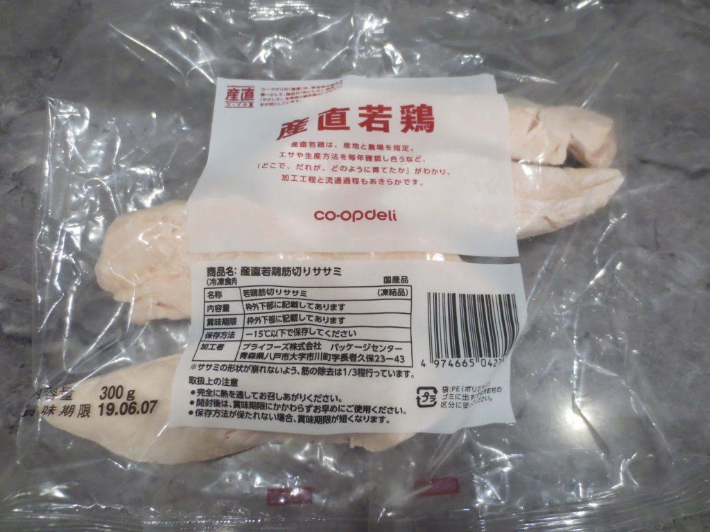 野菜宅配・コープデリの口コミ・評判・体験談47