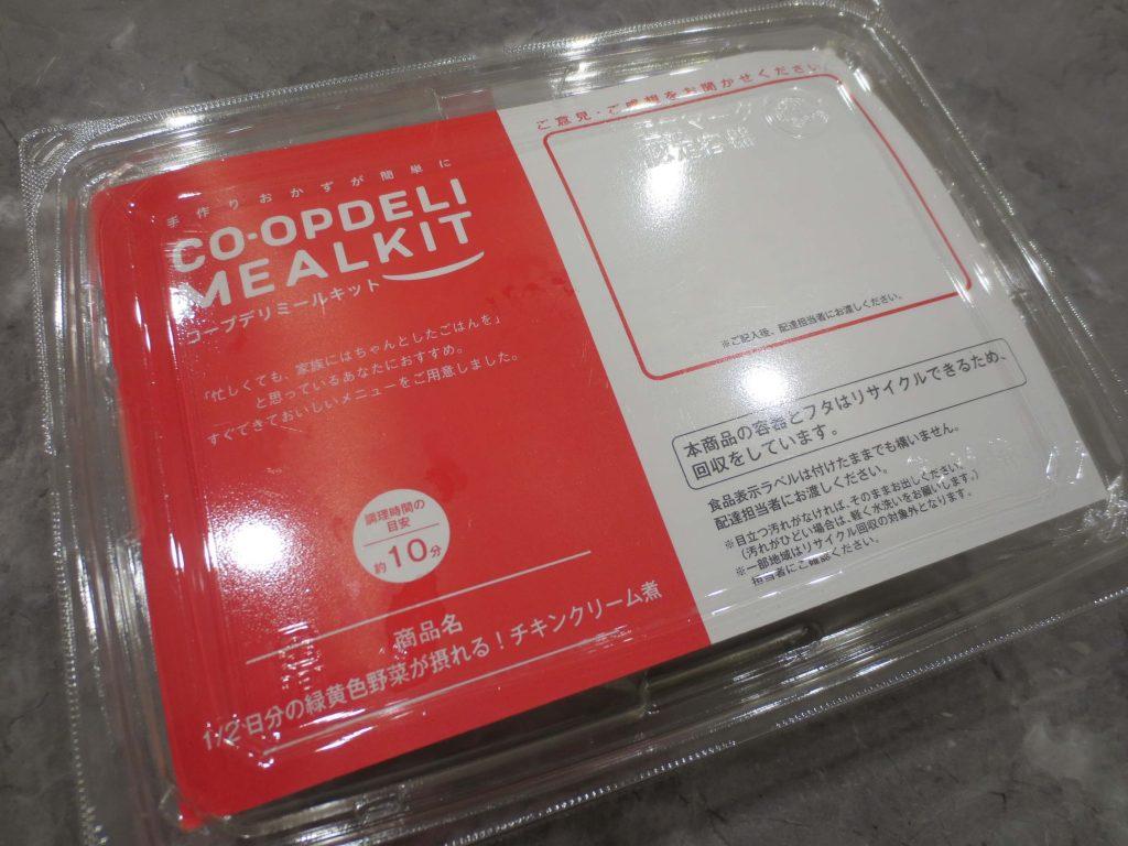 コープデリのミールキットの評判・口コミ高い?値段安い?便利?おすすめ?20