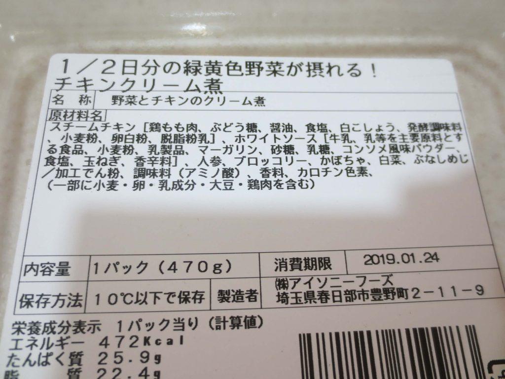 野菜宅配・コープデリの口コミ・評判・体験談56