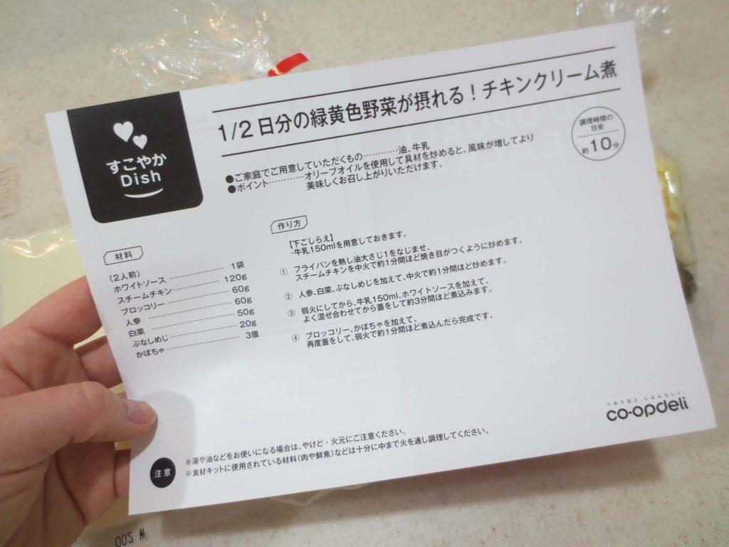 野菜宅配・コープデリの口コミ・評判・体験談52