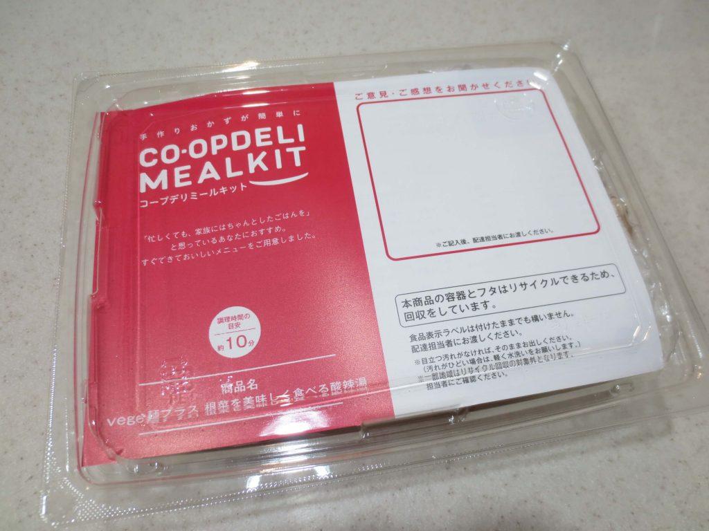 コープデリのミールキットの評判・口コミ高い?値段安い?便利?おすすめ?39