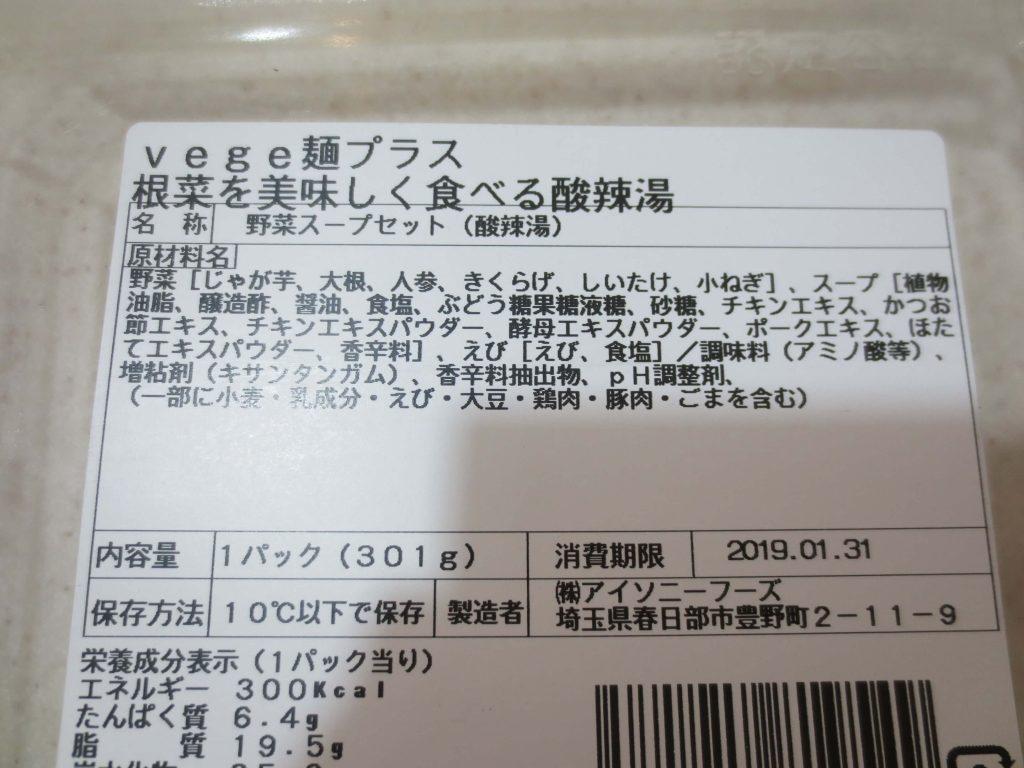 コープデリのミールキットの評判・口コミ高い?値段安い?便利?おすすめ?40