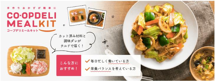野菜宅配・コープデリの口コミ・評判・体験談24