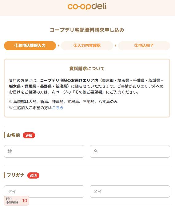 コープデリの資料請求・口コミと評判26