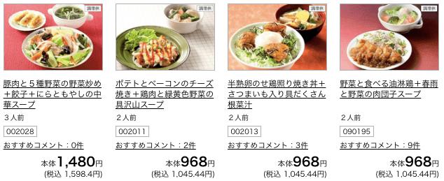 コープデリのミールキットの評判・口コミ高い?値段安い?便利?おすすめ?16