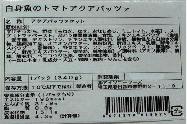 野菜宅配・コープデリの口コミ・評判・体験談17