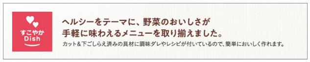 コープデリのミールキットの評判・口コミ高い?値段安い?便利?おすすめ?7